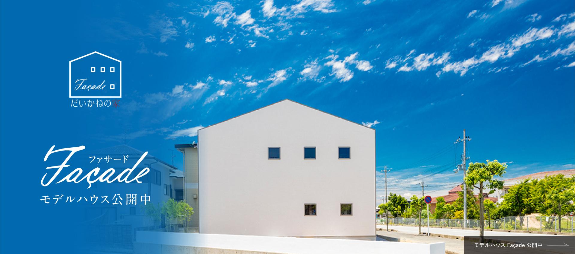 だいかねの家。Facade モデルハウス公開中